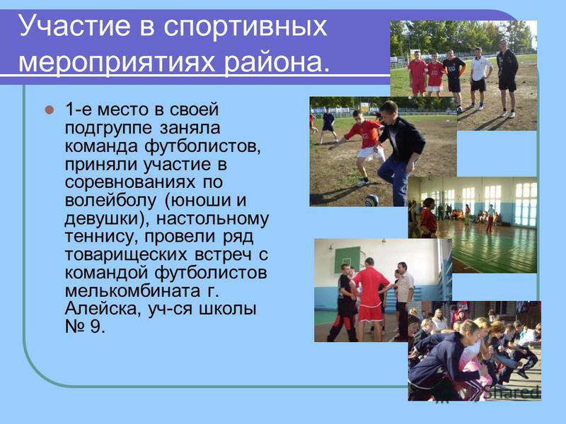 Участие в спортивных мероприятиях района. 1-е место в своей подгруппе заняла команда футболистов, приняли участьие в соревнованиях по волейболу (юноши и девушки), настольному теннису, провели ряд товарищеских встреч с командой футболистов мелькомбина