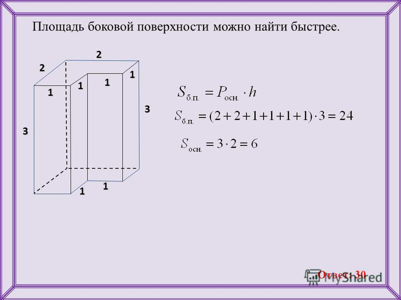 3 Площадь боковой поверхности можно найти быстрее. 3 1 1 2 2 1 1 1 1 Ответ: 30