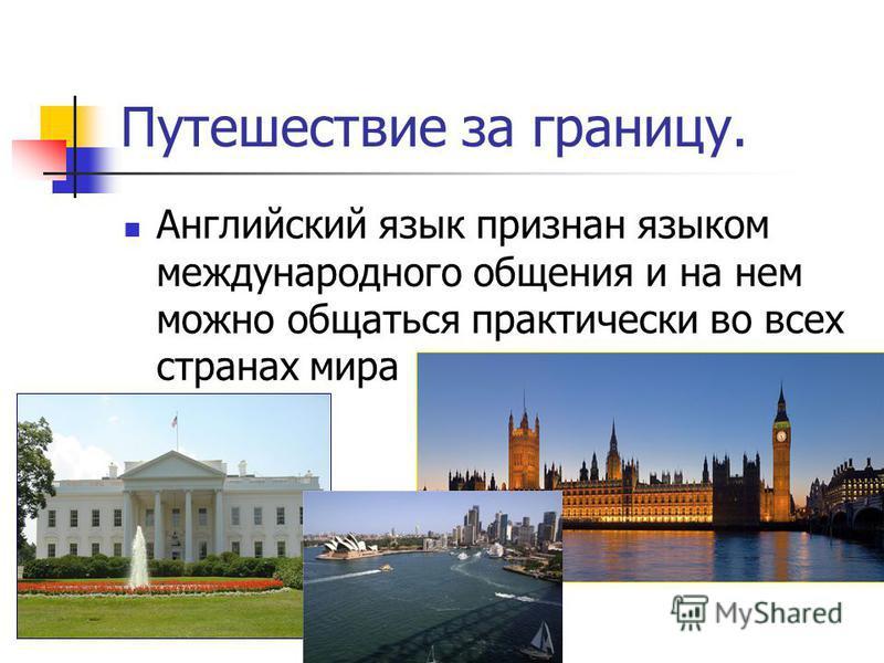 Путешествие за границу. Английский язык признан языком международного общения и на нем можно общаться практически во всех странах мира