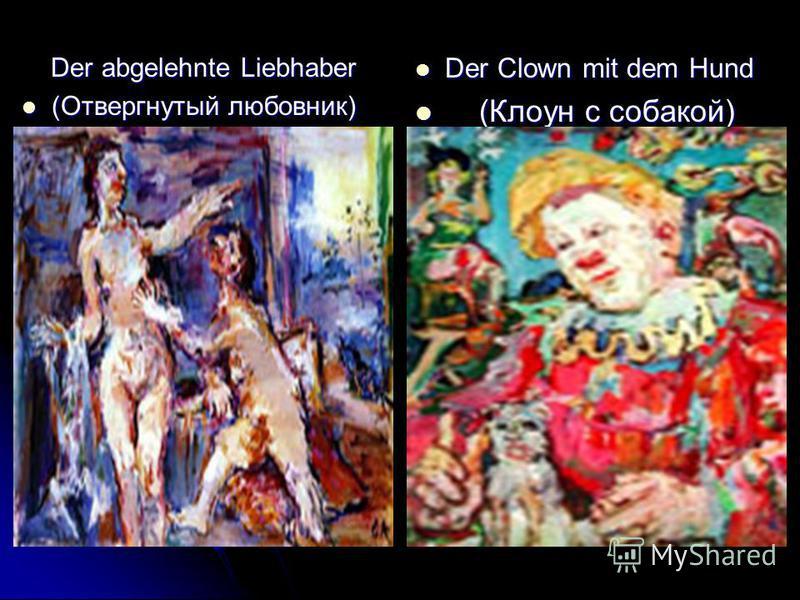 Der abgelehnte Liebhaber Der abgelehnte Liebhaber (Отвергнутый любовник) (Отвергнутый любовник) Der Clown mit dem Hund Der Clown mit dem Hund (Клоун с собакой) (Клоун с собакой)