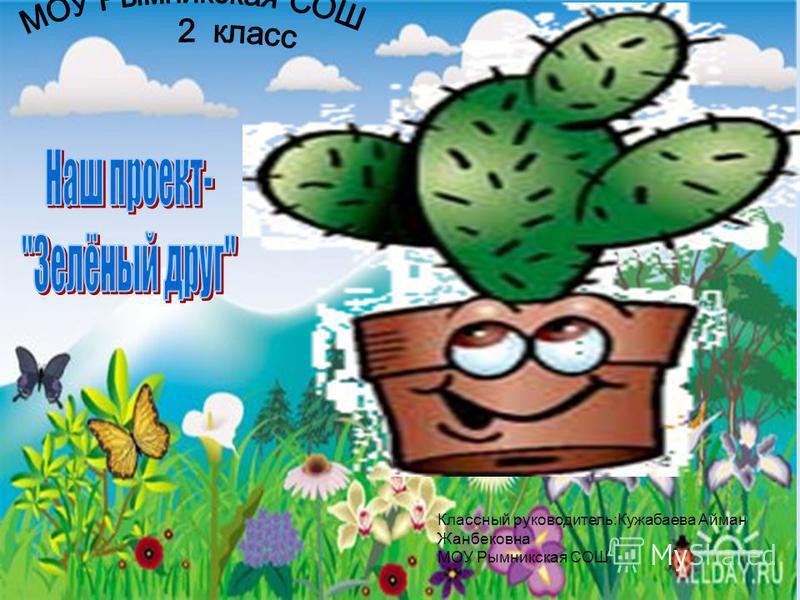 Классный руководитель:Кужабаева Айман Жанбековна МОУ Рымникская СОШ.