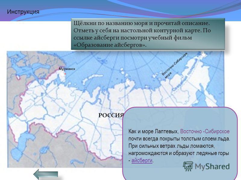 РОССИЯ Море Лаптевых Близость полярных льдов делают море Лаптевых одним из самых суровых среди наших арктических морей. Суровая природа и удаленность от центральных районов страны ограничивают возможность хозяйственного использования моря Лаптевых. Г