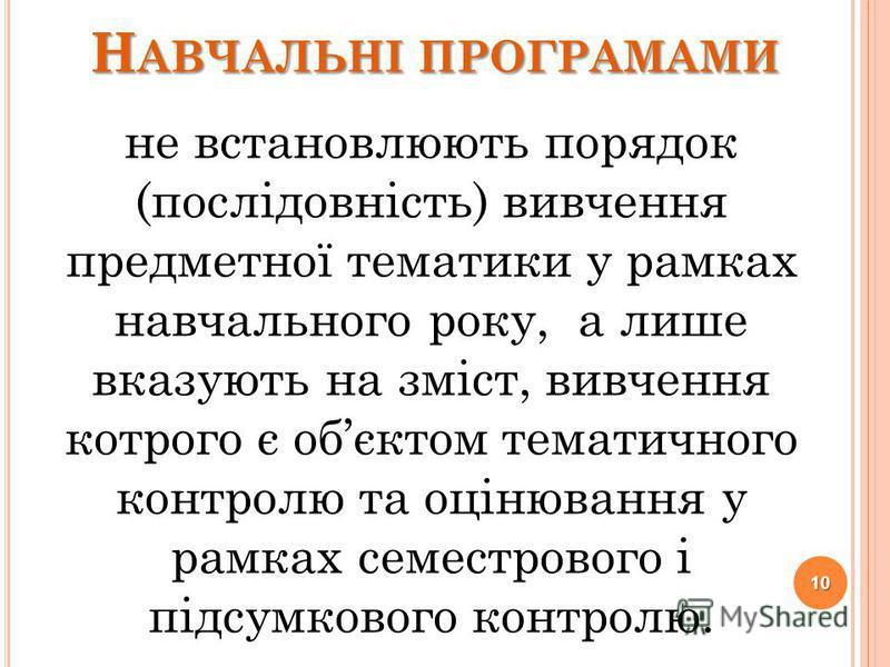 «Програма для загальноосвітніх навчальних закладів. Іноземна мова. 10-11 класи (2-а іноземна мова)» Київ, 2010 р. ( 10-11 класи )