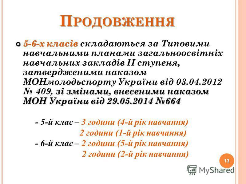 П РОДОВЖЕННЯ 4-х класів 4-х класів складаються за Типовими навчальними планами початкової школи, затвердженими наказом МОН України від 29.11.2005 682 - 4-й клас – 2 години 12