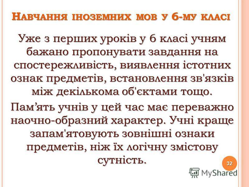 Педагогічні особливості навчання учнів у шостих класах (Додаток 1 до листа МОН України від 01.07.2014 1/9-343) 31