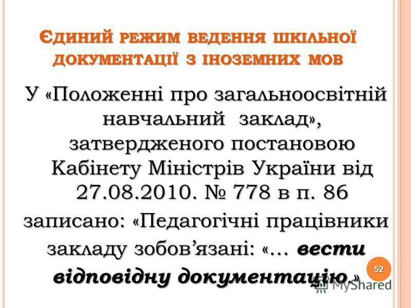 Єдині вимоги до ведення шкільної документації з іноземних мов 51