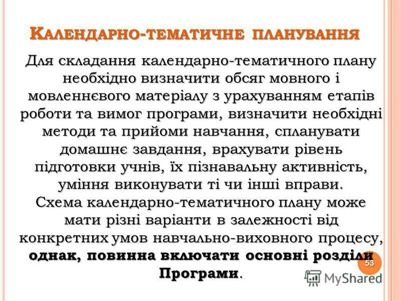 Є ДИНИЙ РЕЖИМ ВЕДЕННЯ ШКІЛЬНОЇ ДОКУМЕНТАЦІЇ З ІНОЗЕМНИХ МОВ У «Положенні про загальноосвітній навчальний заклад», затвердженого постановою Кабінету Міністрів України від 27.08.2010. 778 в п. 86 записано: «Педагогічні працівники закладу зобовязані: «…