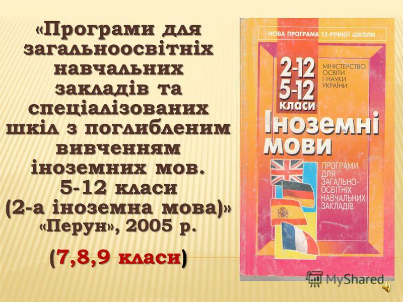«Програми для загальноосвітніх навчальних закладів. Іноземні мови. 2-12 класи» «Перун», 2005 р. (4,7,8,9 класи)