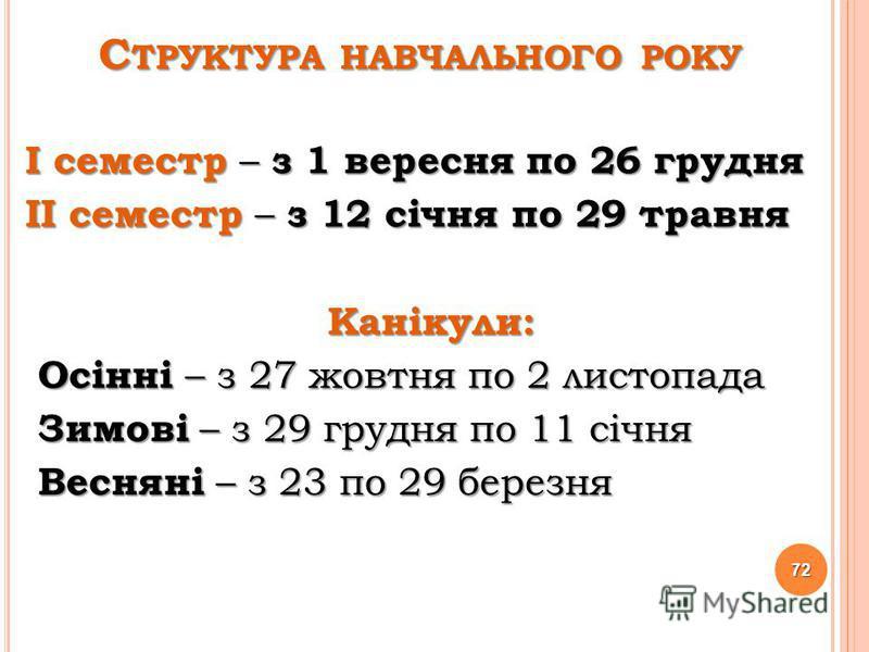 П ОДІЛ КЛАСУ НА ГРУПИ здійснюється відповідно до нормативів, затверджених наказом МОН України від 20.02.02 р. 128. П ри поглибленому вивченні іноземної мови з 1 класу клас ділиться на групи з 8-10 учнів у кожній (не більше 3 груп). П ри вивченні іноз