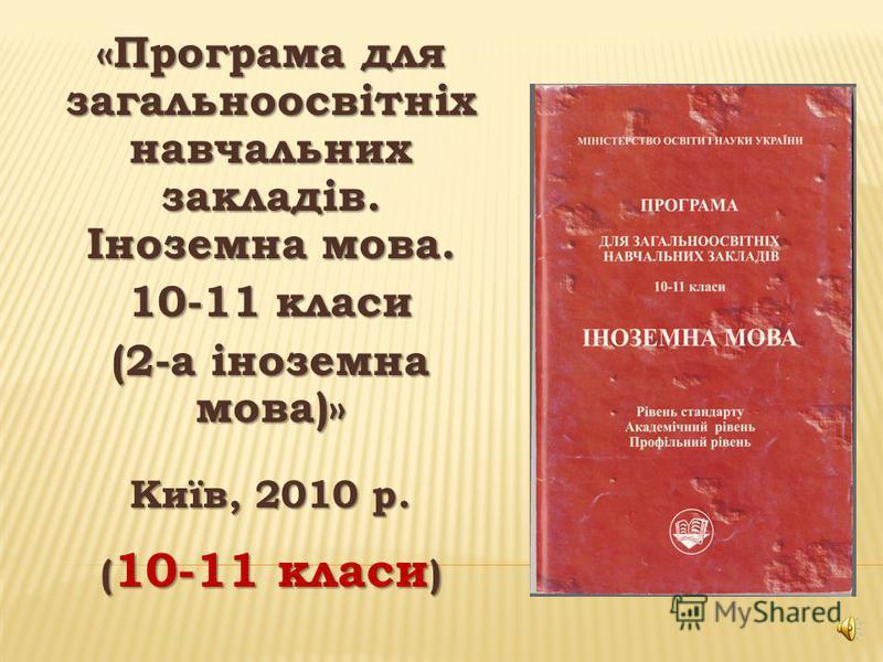 «Програма для загальноосвітніх навчальних закладів Іноземна мова. 10-11 класи» Рівень стандарту Академічний рівень Профільний рівень Київ, 2010 р. ( 10-11 класи )