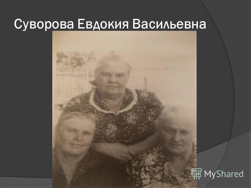 Суворова Евдокия Васильевна