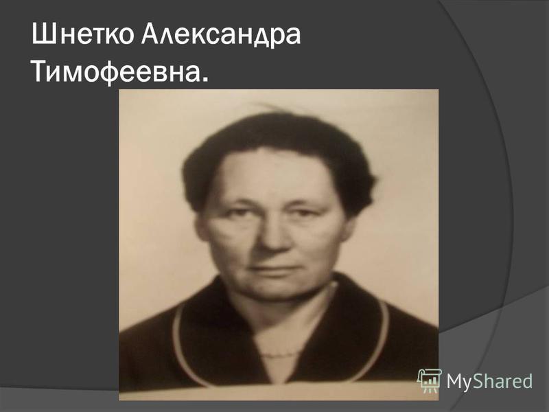 Шнетко Александра Тимофеевна.