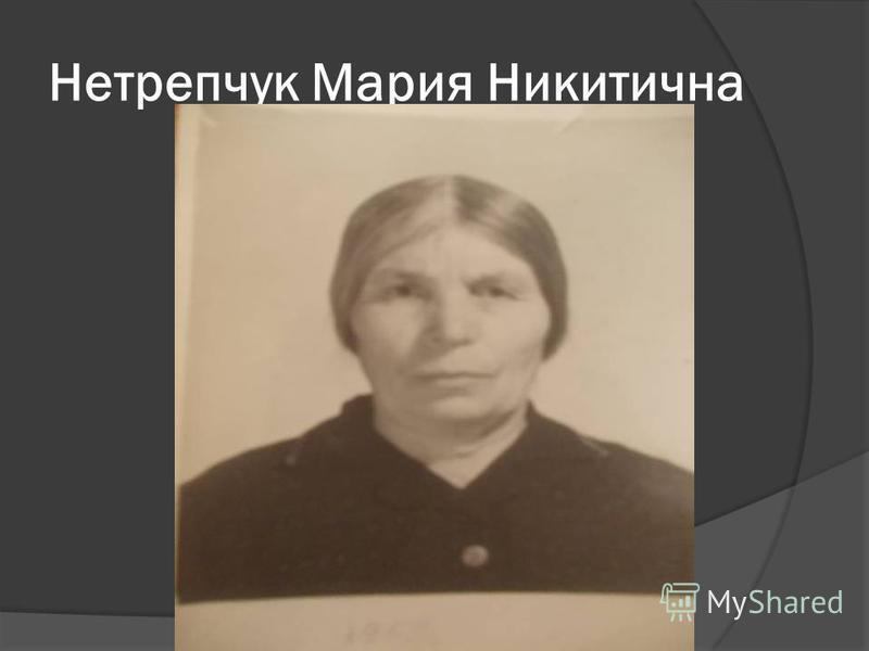 Нетрепчук Мария Никитична