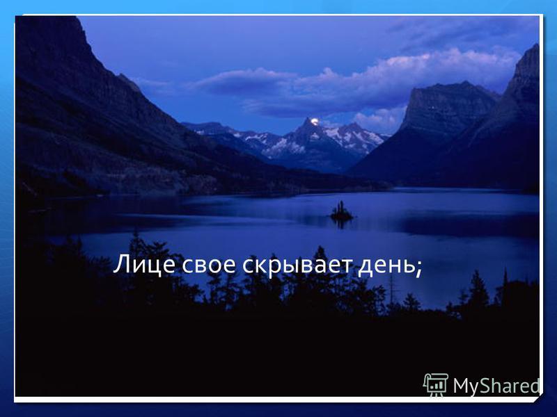 Вечернее размышление о Божием величестве при случае Великого северного сияния М. В. Ломоносов