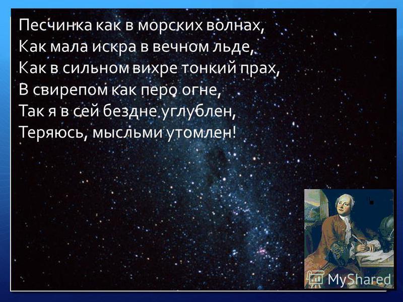 Открылась бездна, звезд полна; Звездам числа нет бездне дна.
