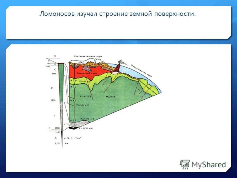 Исследования Ломоносова относятся и к науке о Земле.
