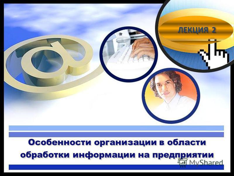 Особенности организации в области обработки информации на предприятии