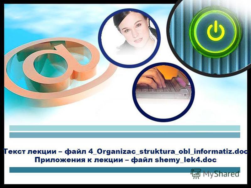 Текст лекции – файл 4_Organizac_struktura_obl_informatiz.doc Приложения к лекции – файл shemy_lek4.doc