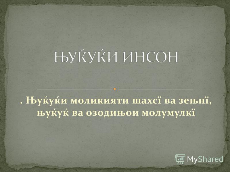 . Њуќуќи моликияти шахсї ва зењнї, њуќуќ ва озодињои молумулкї