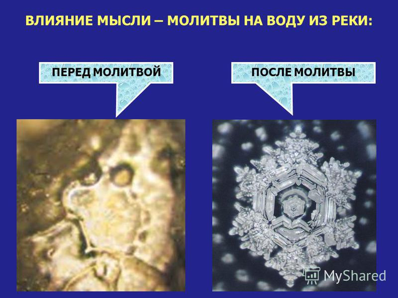 ПЕРЕД МОЛИТВОЙПОСЛЕ МОЛИТВЫ ВЛИЯНИЕ МЫСЛИ – МОЛИТВЫ НА ВОДУ ИЗ РЕКИ: