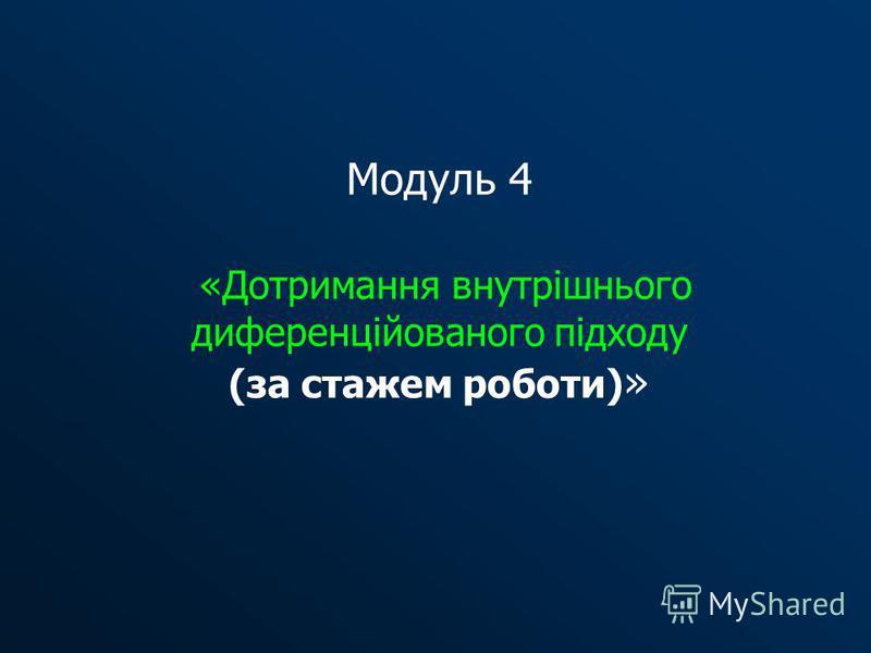 Модуль 4 «Дотримання внутрішнього диференційованого підходу (за стажем роботи) »