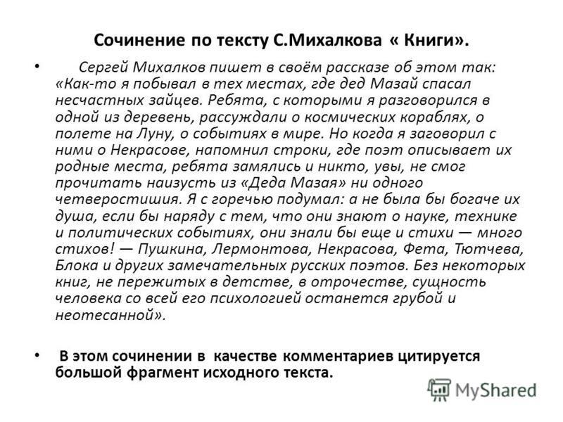 Сочинение по тексту С.Михалкова « Книги». Сергей Михалков пишет в своём рассказе об этом так: «Как-то я побывал в тех местах, где дед Мазай спасал несчастных зайцев. Ребята, с которыми я разговорился в одной из деревень, рассуждали о космических кора