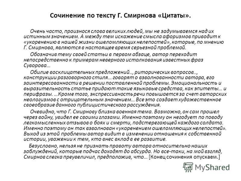 Сочинение по тексту Г. Смирнова «Цитаты». Очень часто, произнося слова великих людей, мы не задумываемся над их истинным значением. А между тем искажение смысла афоризмов приводит к «укоренению в нашей жизни ошеломляющих нелепостей», которые, по мнен