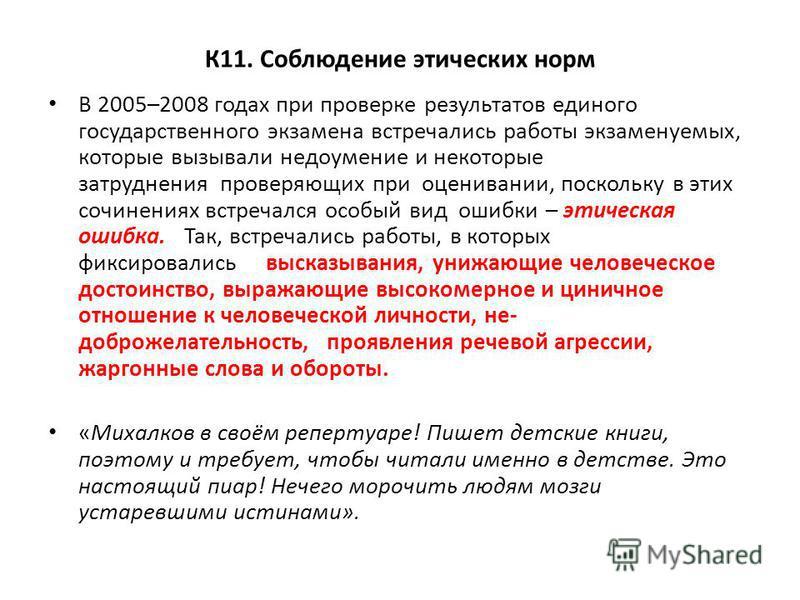 К11. Соблюдение этических норм В 2005–2008 годах при проверке результатов единого государственного экзамена встречались работы экзаменуемых, которые вызывали недоумение и некоторые затруднения проверяющих при оценивании, поскольку в этих сочинениях в