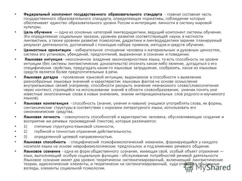 Федеральный компонент государственного образовательного стандарта - главная составная часть государственного образовательного стандарта, определяющая нормативы, соблюдение которых обеспечивает единство образовательного уровня России и интеграцию личн