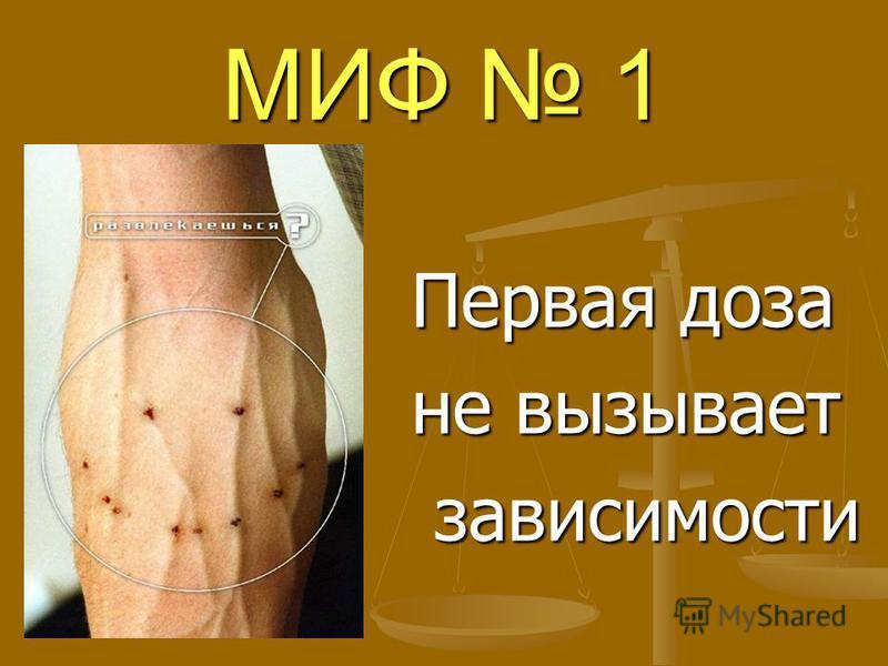 МИФ 1 Первая доза не вызывает зависимости