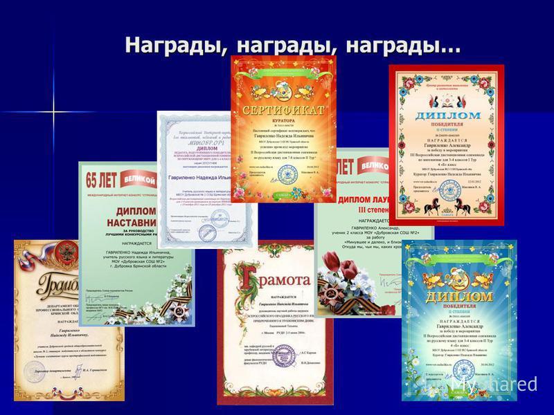 Награды, награды, награды…