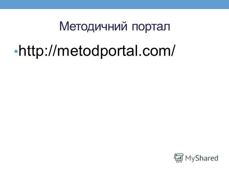 Методичний портал http://metodportal.com/