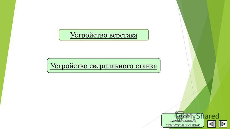 Устройство верстака Устройство сверлильного станка Список использованной литературы и ссылок