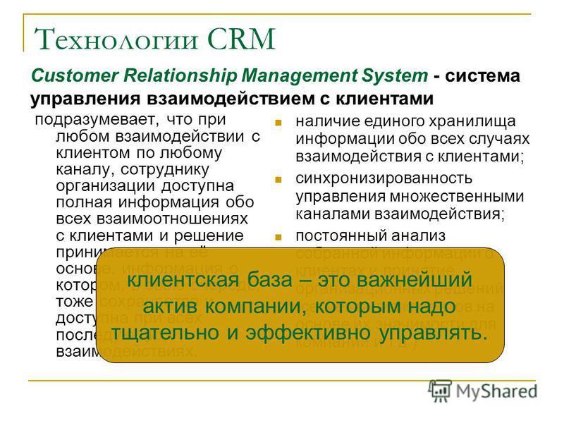 наличие единого хранилища информации обо всех случаях взаимодействия с клиентами; синхронизирован юность управления множественными каналами взаимодействия; постоянный анализ собранной информации о клиентах и принятие организационных решений (сегмента