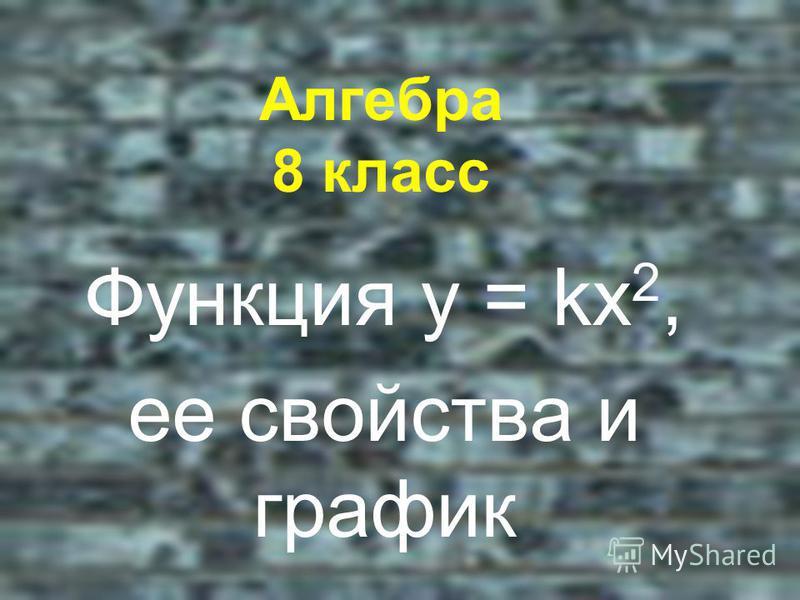 Алгебра 8 класс Функция у = kх 2, ее свойства и график