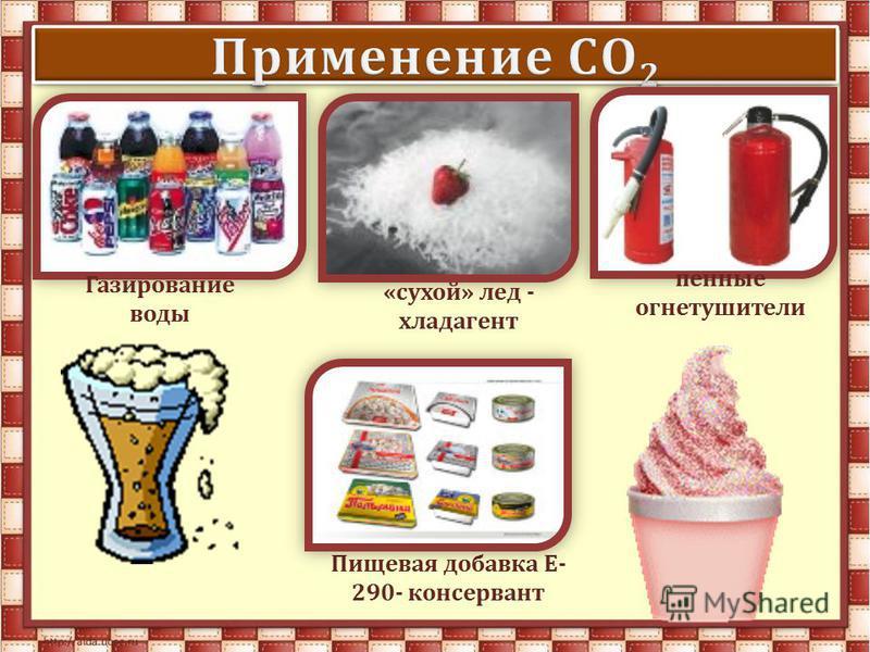 Пищевая добавка Е- 290- консервант Газирование воды «сухой» лед - хладагент пенные огнетушители