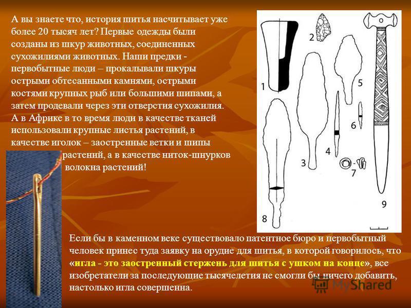 Если бы в каменном веке существовало патентное бюро и первобытный человек принес туда заявку на орудие для шитья, в которой говорилось, что «игла - это заостренный стержень для шитья с ушком на конце», все изобретатели за последующие тысячелетия не с