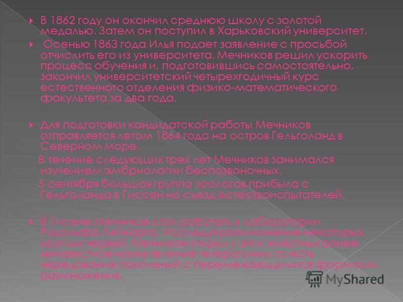 В 1862 году он окончил среднюю школу с золотой медалью. Затем он поступил в Харьковский университет. Осенью 1863 года Илья подает заявление с просьбой отчислить его из университета. Мечников решил ускорить процесс обучения и, подготовившись самостоят