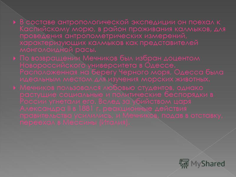 В составе антропологической экспедиции он поехал к Каспийскому морю, в район проживания калмыков, для проведения антропометрических измерений, характеризующих калмыков как представителей монголоидной расы. По возвращении Мечников был избран доцентом