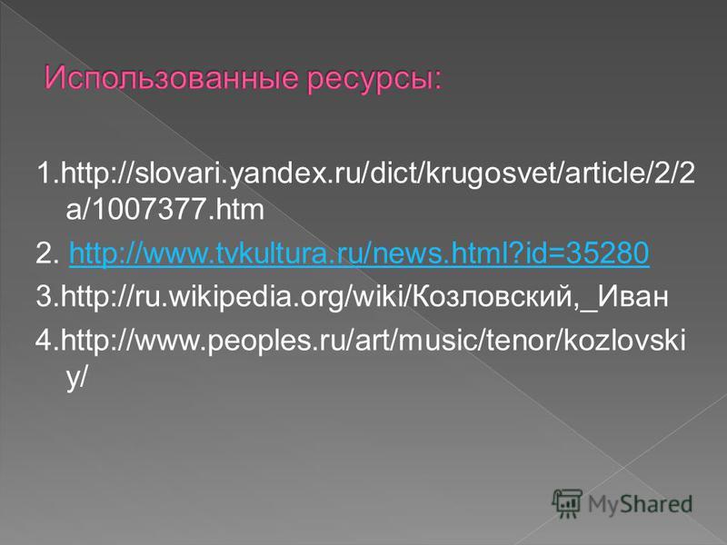 1.http://slovari.yandex.ru/dict/krugosvet/article/2/2 a/1007377. htm 2. http://www.tvkultura.ru/news.html?id=35280http://www.tvkultura.ru/news.html?id=35280 3.http://ru.wikipedia.org/wiki/Козловский,_Иван 4.http://www.peoples.ru/art/music/tenor/kozlo