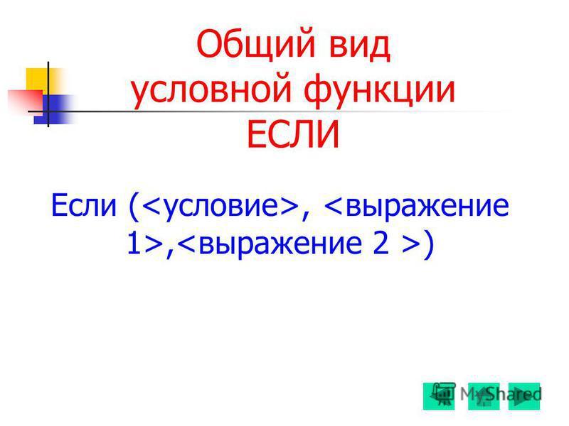 Общий вид условной функции ЕСЛИ Если (,, )