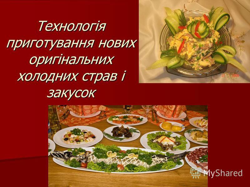Технологія приготування нових оригінальних холодних страв і закусок
