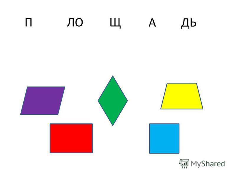 ПЛОЩ АДЬ