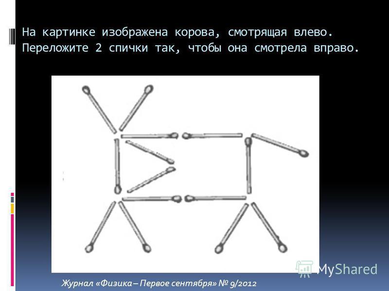 233 38? Журнал «Физика – Первое сентября» 9/2012