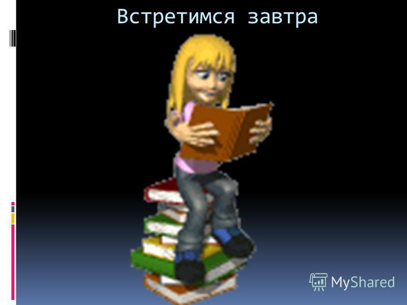 Учиться – что тележку в гору тащить, стоит отпустить - назад покатится (японская) Как объяснить эту пословицу с точки зрения физики? Какие аналогичные русские пословицы знаете?