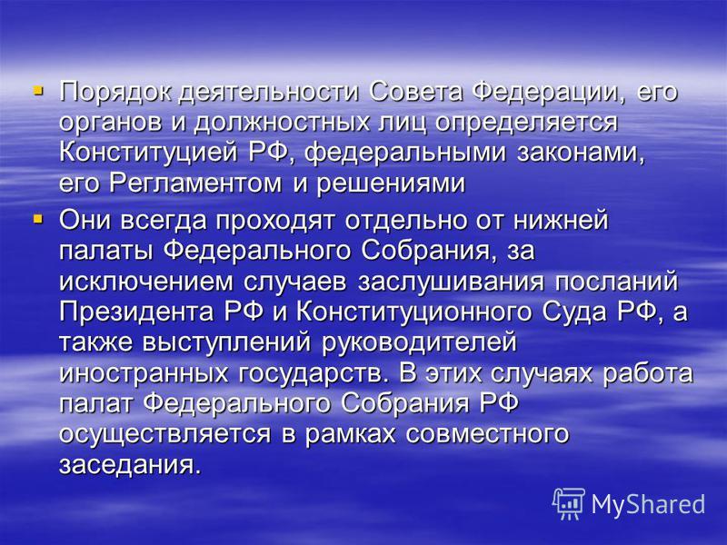 Порядок деятельности Совета Федерации, его органов и должностных лиц определяется Конституцией РФ, федеральными законами, его Регламентом и решениями Порядок деятельности Совета Федерации, его органов и должностных лиц определяется Конституцией РФ, ф