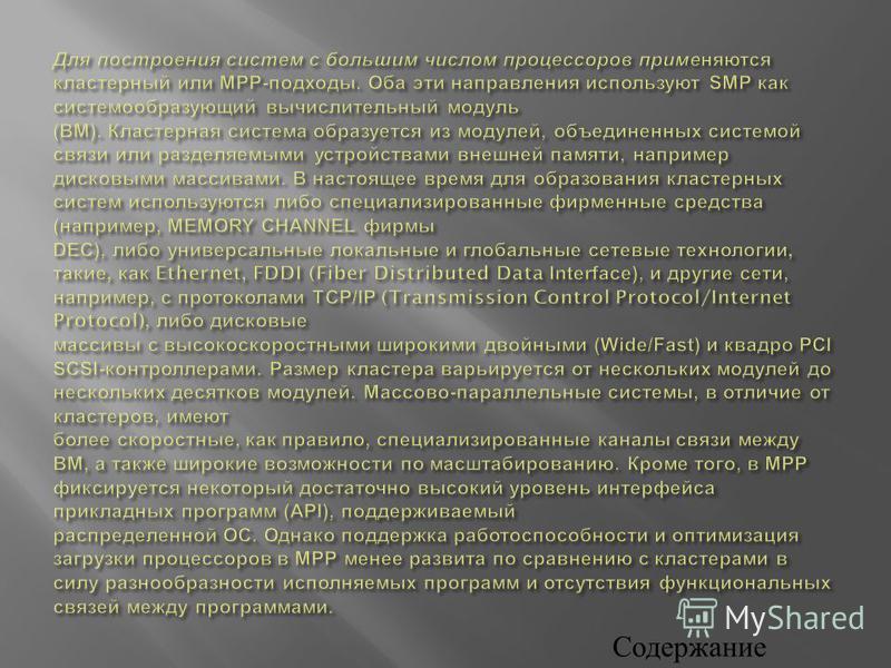 В структурной организации многопроцессорной системы наиболее существенен способ связи между процессорами и памятью системы. Как известно, параллельные вычислительные системы делятся на два больших класса : SIMD и MIMD. В настоящее время осваиваются с
