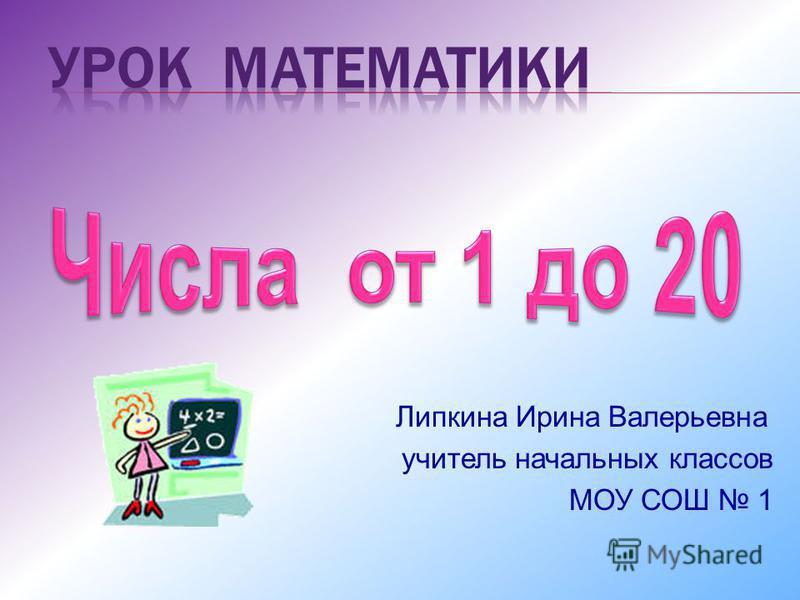 Липкина Ирина Валерьевна учитель начальных классов МОУ СОШ 1