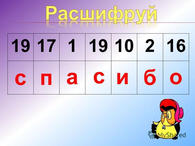 191711910216 сп а с и б о