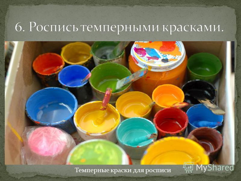 Темперные краски для росписи
